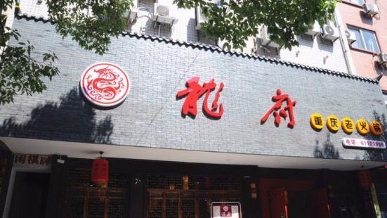 龍府火锅(临安店)