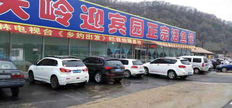 慶嶺迎賓園正宗活魚館2