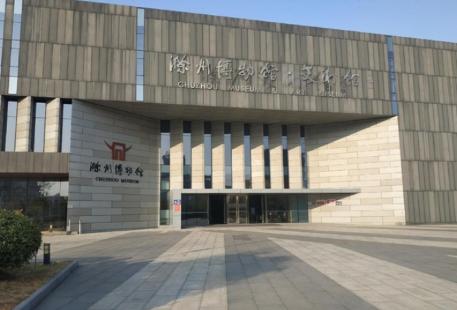 滁州市博物館