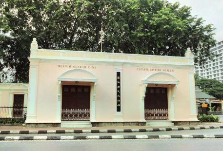 華人歷史博物館