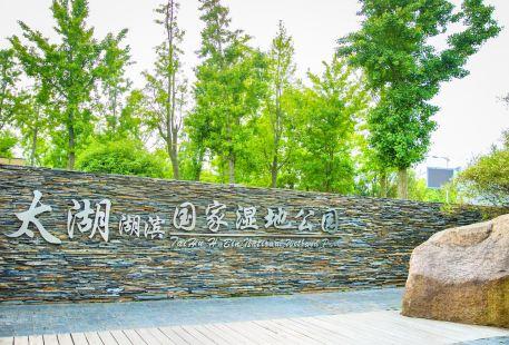 쑤저우 타이후 후빈 국가습지공원