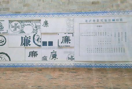 浮梁廉史館