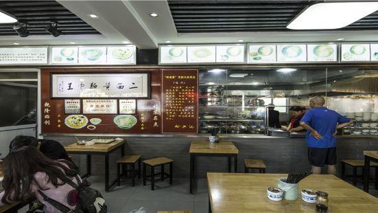 Yu Xing Ji Noodle House( Xi Bei Street )