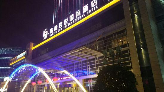 君悅酒店(中餐廳)