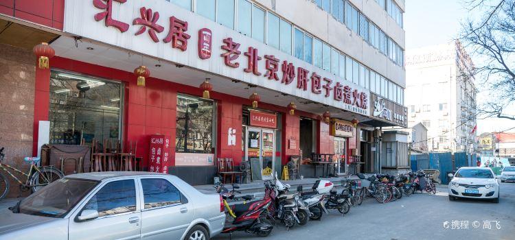 匯興居老北京滷煮炒肝包子1