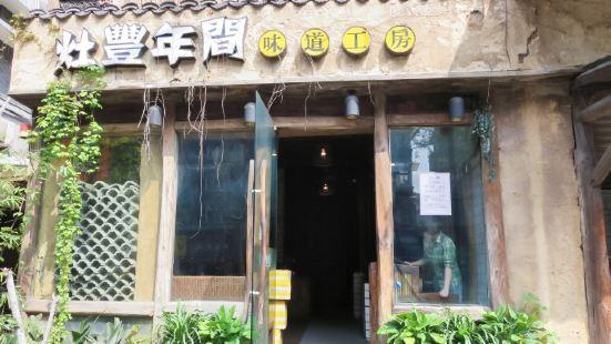 Zao Feng Nian Jian ( Dingan Road )