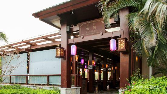 韓軒韓餐廳