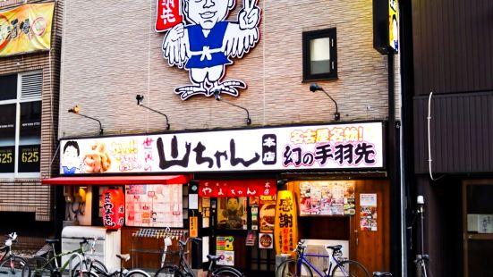 Sekai no yamachan Honten
