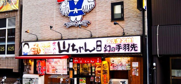 世界的小山醬(本店)