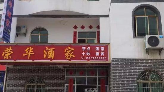左安榮華酒店