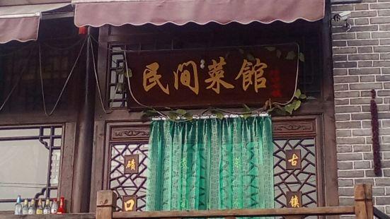 磧口民間菜館