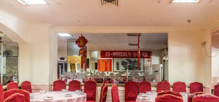 Yu De Lai Restaurant( He Xi )1