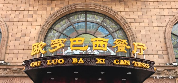 OuLuoBa Western Restaurant3