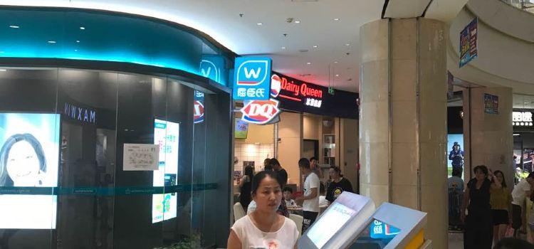 DQ(新蘇中心店)2