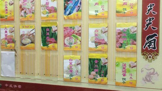 尖尖角灌湯餃子(沂水直營店)