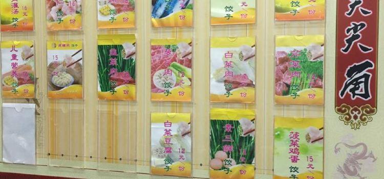 尖尖角灌湯餃子(沂水直營店)1