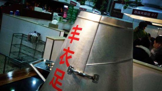 地鍋傳奇(松陽店)