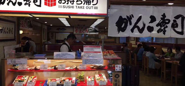 がんこ壽司3