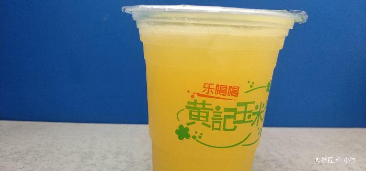 黃記玉米汁(疊翠路店)2