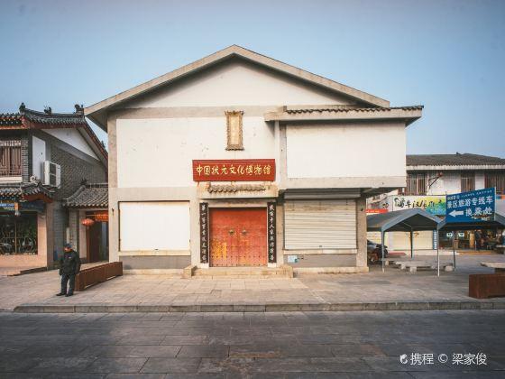 중국장원문화박물관