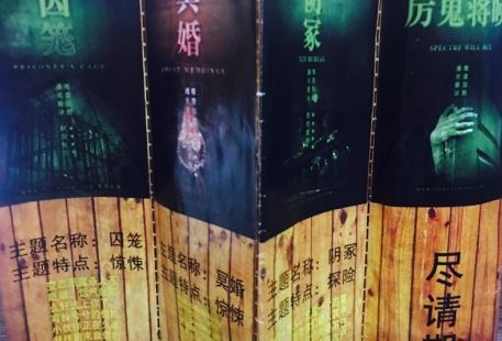 Wujian Escape Room (shenyangzhongjie)
