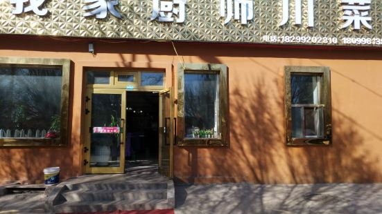 特克斯縣我家廚師川菜館