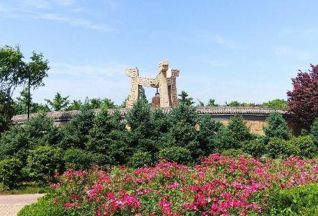 Linzhang Botanical Garden