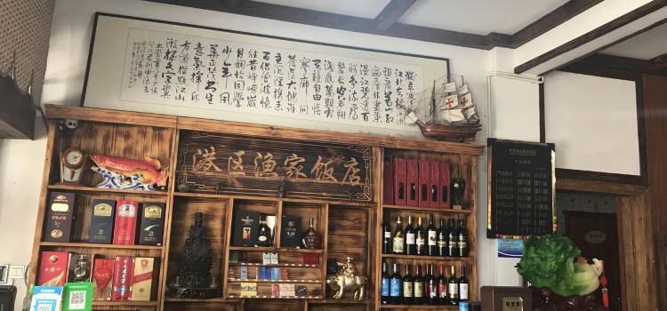 冬古港區漁家飯店