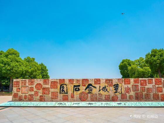 彭城金石園