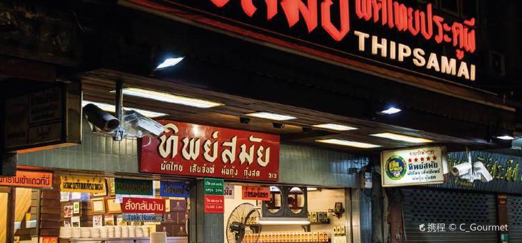 ทิพย์สมัย ผัดไทยประตูผี3