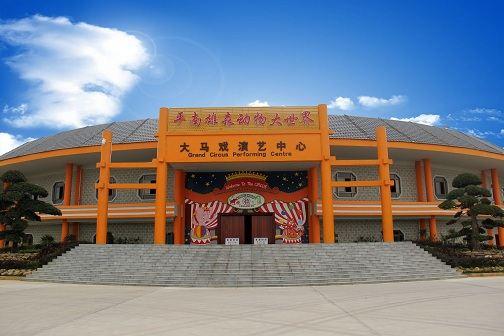 Pingnan Xiongsen Animal World1