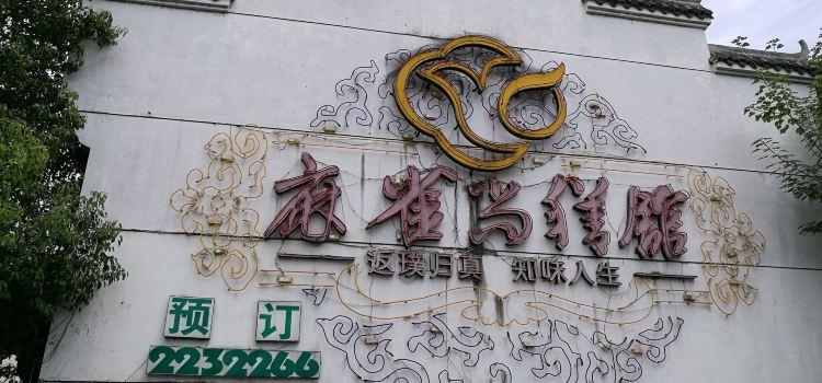 麻雀尚膳館3