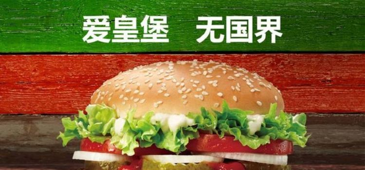 漢堡王(安鴻百貨店)