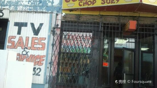 Golden Bowl Chop Suey