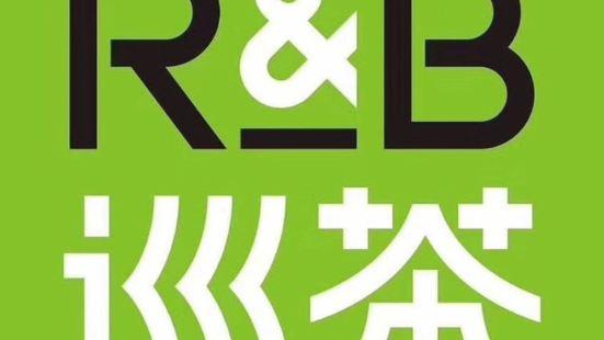 R&B巡茶(友誼陽光城店)