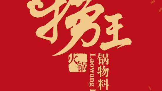 Lao Wang Guo Wu Cuisine( Ji He )