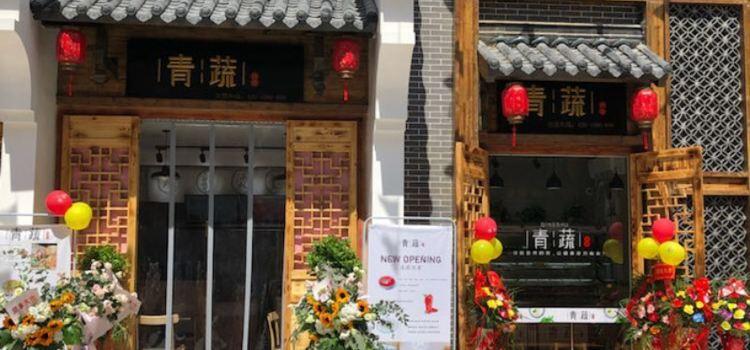 青蔬撈燙(三味坊小吃街)2