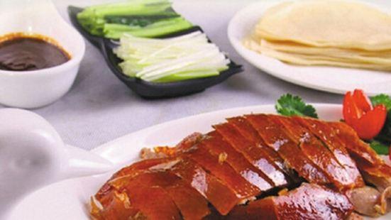 曹記老北京烤鴨