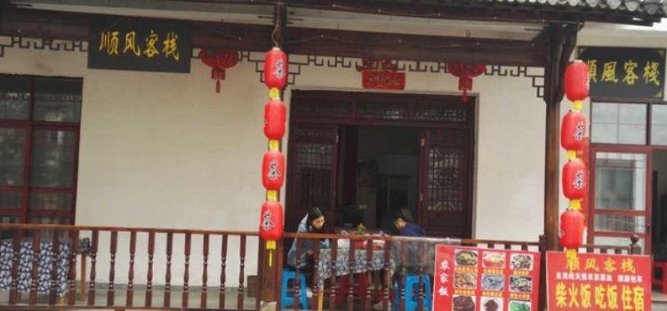 順風客棧農家菜館(婺源李坑店)2