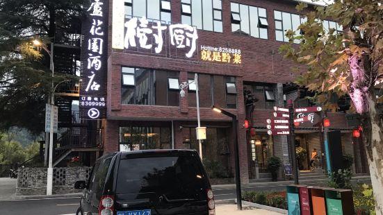 樹廚黔菜餐廳