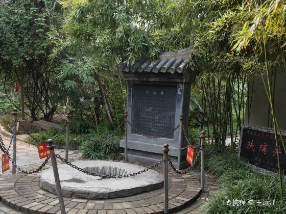 Sishuiting Park