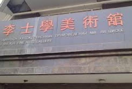 Lishixue Gallery