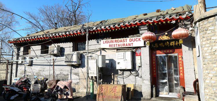 利群烤鴨店