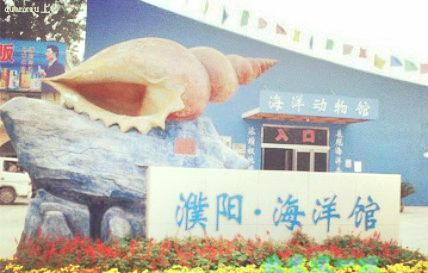 Puyang Ocean Museum