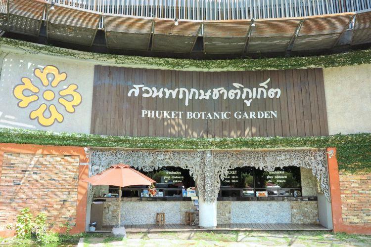 普吉島植物園