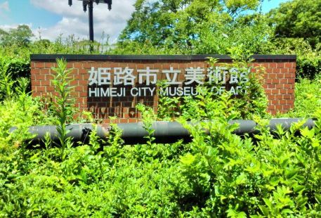 Himeji City Museum of Art