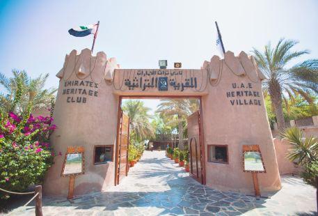 Emirates Heritage Club Heritage Village