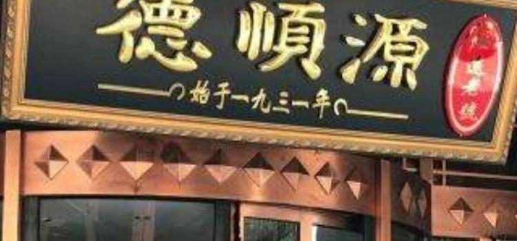 德順源(博物館店)1