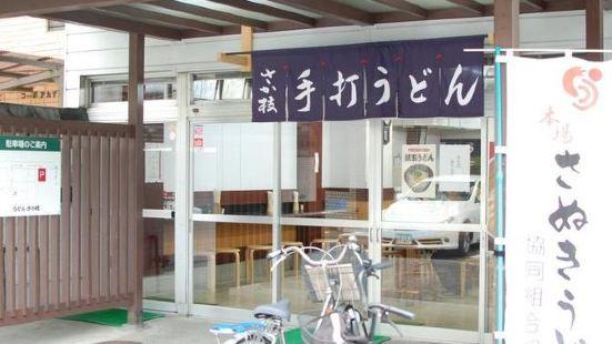 Saka枝