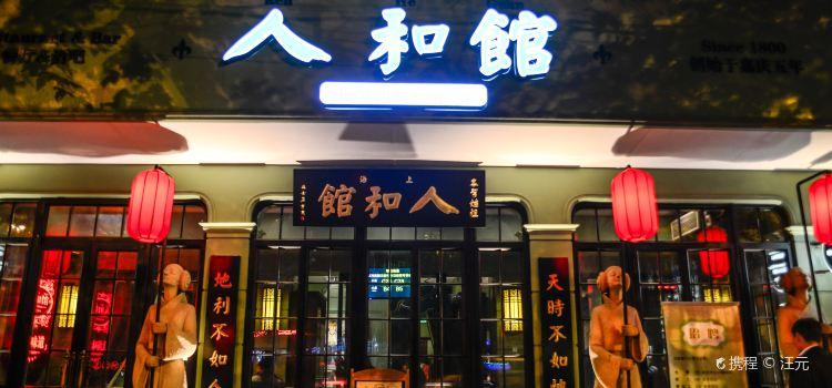 Ren He Guan ( Zhao Jia Bang Road )1